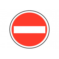 No Entry (Symbol) Class 1 Reflective Traffic Sign